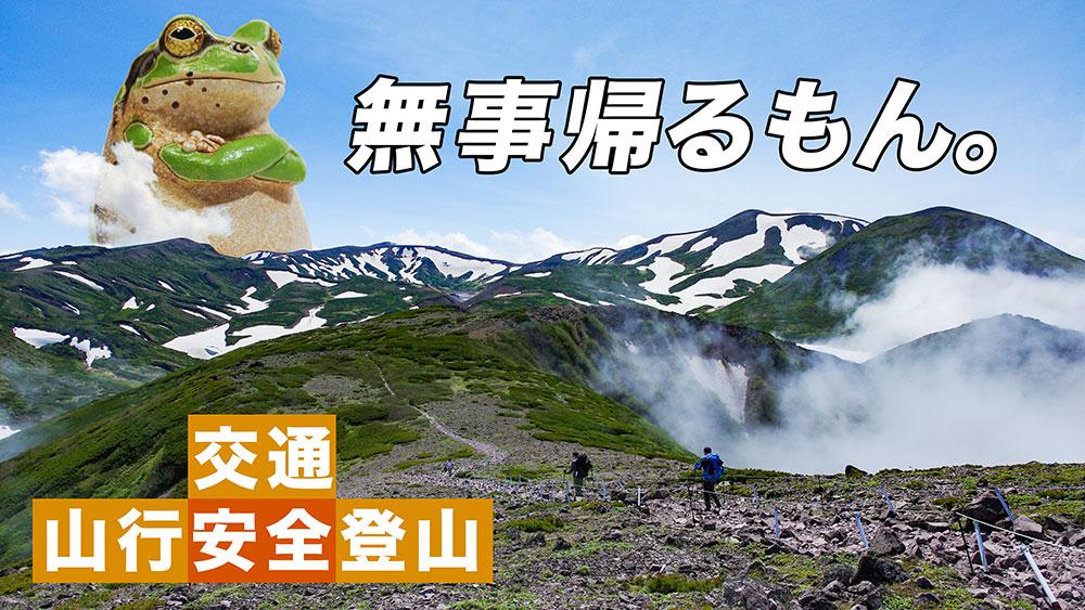山行安全 登山 お守り 無事カエル